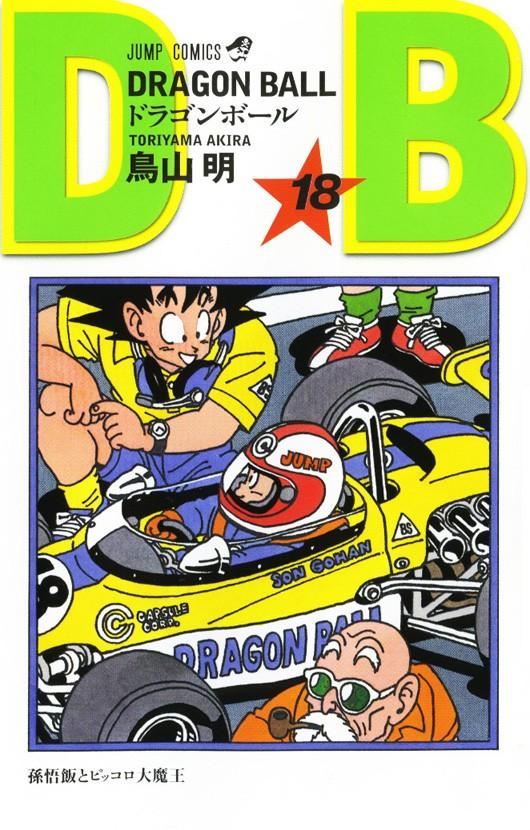 ドラゴンボール [新書版/新装版] 18巻