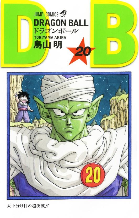 ドラゴンボール [新書版/新装版] 20巻