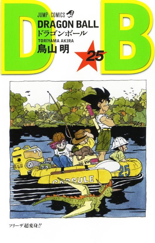 ドラゴンボール [新書版/新装版] 25巻