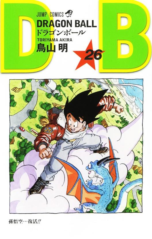 ドラゴンボール [新書版/新装版] 26巻
