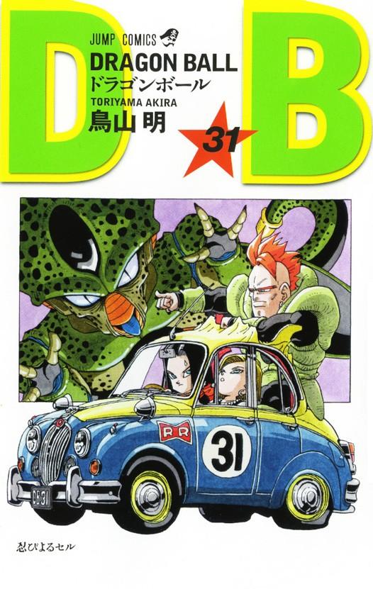 ドラゴンボール [新書版/新装版] 31巻