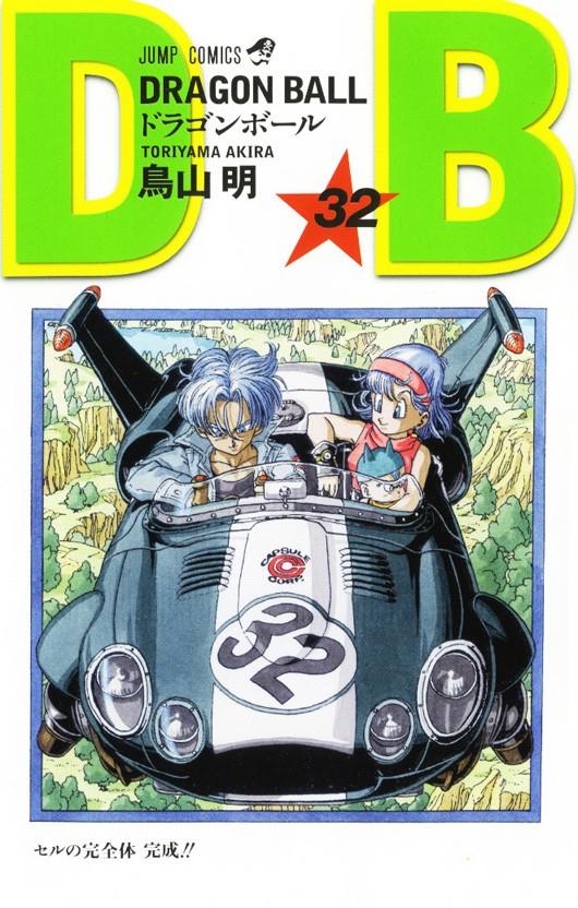ドラゴンボール [新書版/新装版] 32巻