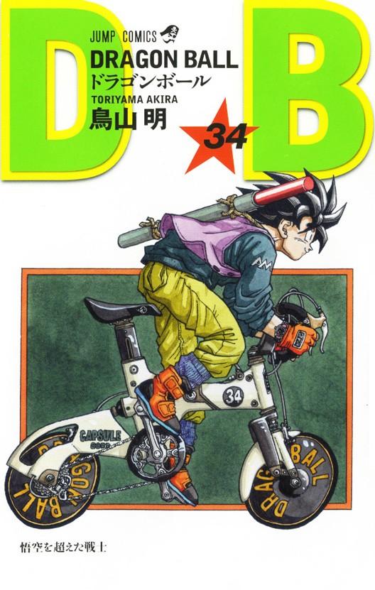 ドラゴンボール [新書版/新装版] 34巻