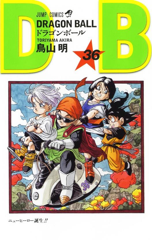 ドラゴンボール [新書版/新装版] 36巻