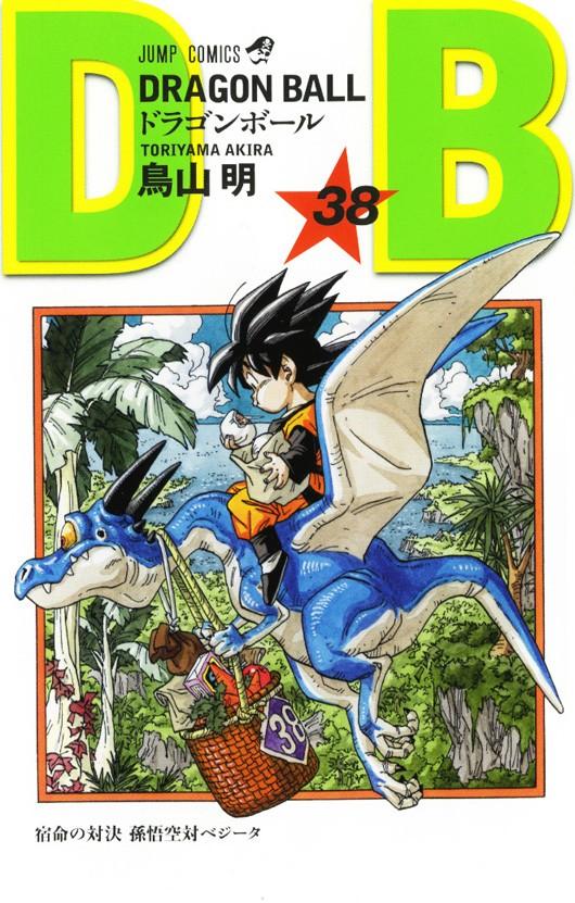 ドラゴンボール [新書版/新装版] 38巻
