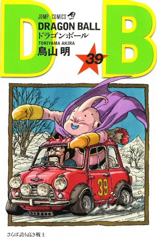 ドラゴンボール [新書版/新装版] 39巻