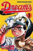 Dreams ドリームス 1巻