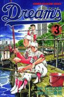 Dreams ドリームス 3巻