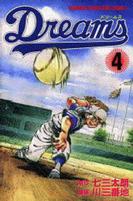 Dreams ドリームス 4巻