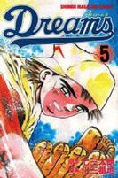 Dreams ドリームス 5巻