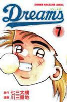 Dreams ドリームス 7巻