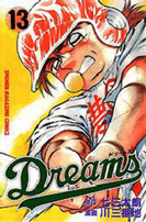 Dreams ドリームス 13巻