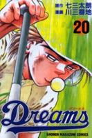 Dreams ドリームス 20巻