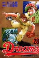 Dreams ドリームス 28巻