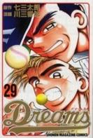 Dreams ドリームス 29巻