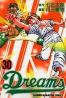 Dreams ドリームス 30巻