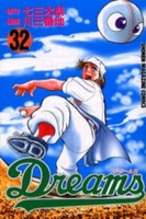 Dreams ドリームス 32巻