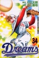 Dreams ドリームス 34巻