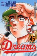 Dreams ドリームス 45巻