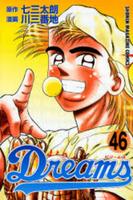 Dreams ドリームス 46巻