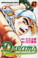 Dreams ドリームス 47巻