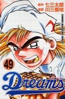 Dreams ドリームス 49巻