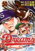 Dreams ドリームス 50巻