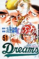 Dreams ドリームス 51巻