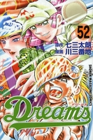 Dreams ドリームス 52巻