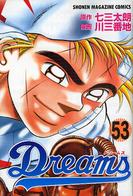 Dreams ドリームス 53巻