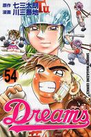 Dreams ドリームス 54巻