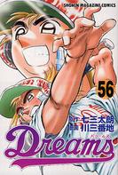 Dreams ドリームス 56巻