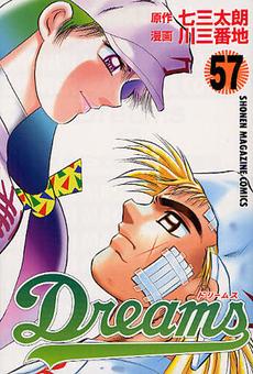 Dreams ドリームス 57巻