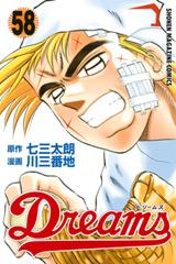 Dreams ドリームス 58巻