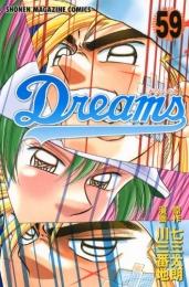 Dreams ドリームス 59巻