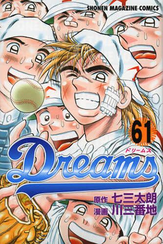 Dreams ドリームス 61巻