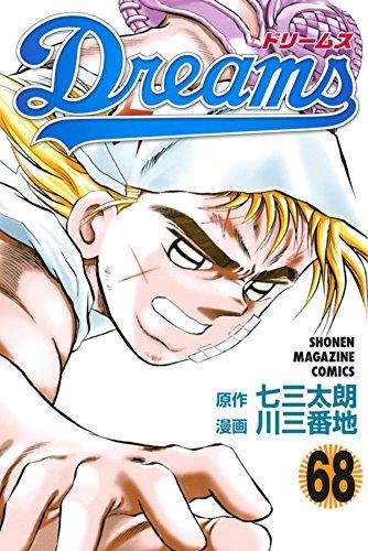 Dreams ドリームス 68巻