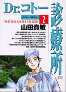 Dr.コトー診療所 2巻