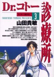 Dr.コトー診療所 3巻