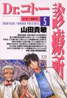 Dr.コトー診療所 5巻