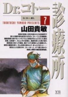 Dr.コトー診療所 7巻