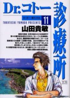 Dr.コトー診療所 11巻