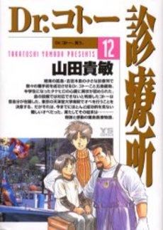 Dr.コトー診療所 12巻