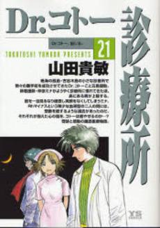 Dr.コトー診療所 21巻