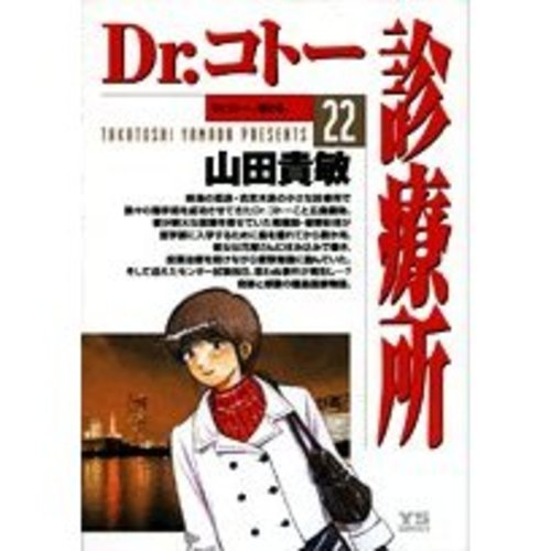 Dr.コトー診療所 22巻