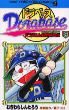 ドラベース ドラえもん超野球外伝 9巻
