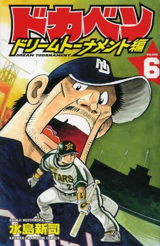 ドカベン ドリームトーナメント編 6巻