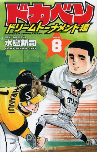 ドカベン ドリームトーナメント編 8巻