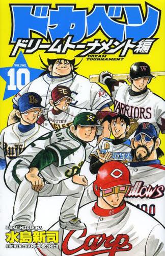 ドカベン ドリームトーナメント編 10巻