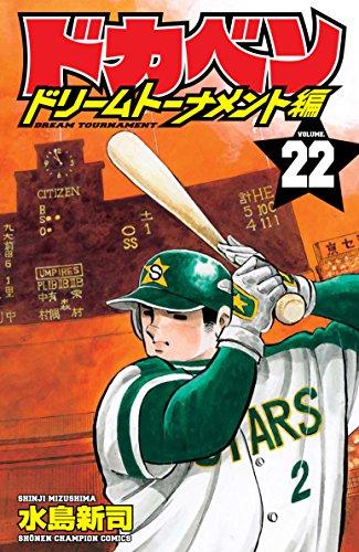 ドカベン ドリームトーナメント編 22巻
